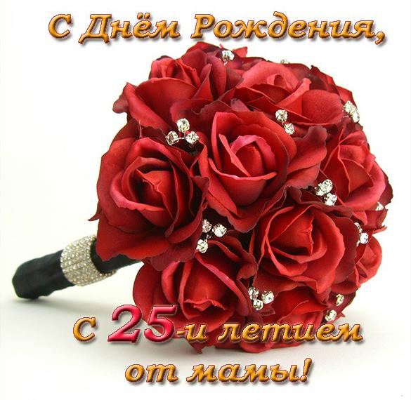 Мне 25 лет поздравления маме