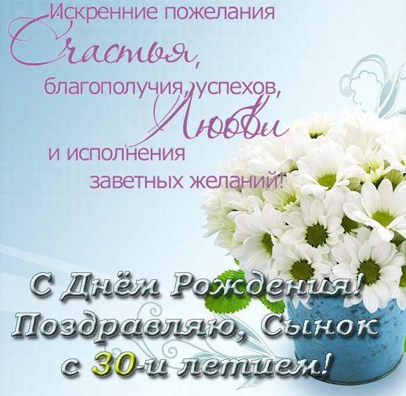 поздравленья к 30 нему юбилею сына словам сына фомы