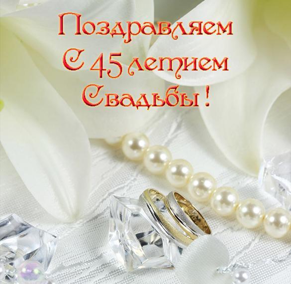 45 годовщина свадьбы поздравления картинки