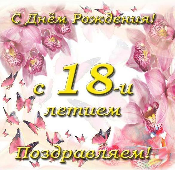 Открытка с днем 18-ти летия