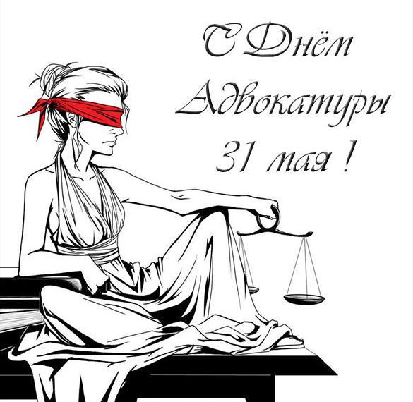 Картинка с днем адвокатуры