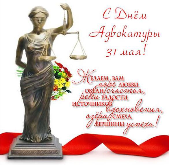 Картинка с днем адвокатуры с поздравлением