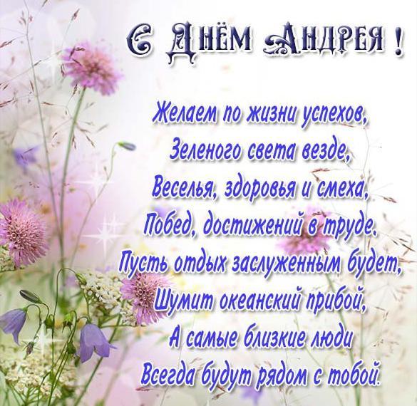 Картинка с днем Андрея со стихами