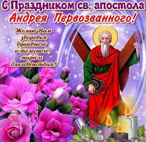 Картинка с днем Андрея Первозванного с поздравлением