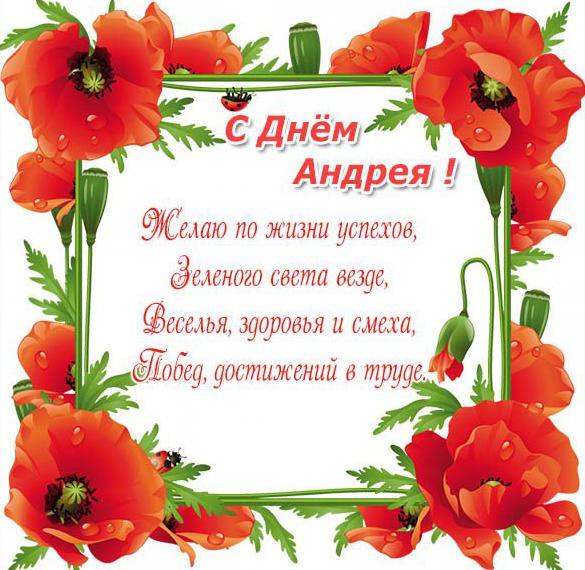 Картинка с днем Андрея с красивыми стихами