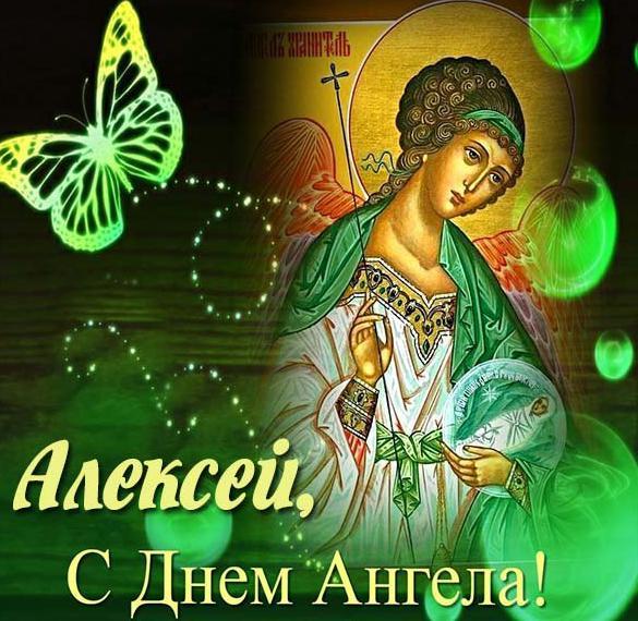 Картинка с днем ангела Алексей православная
