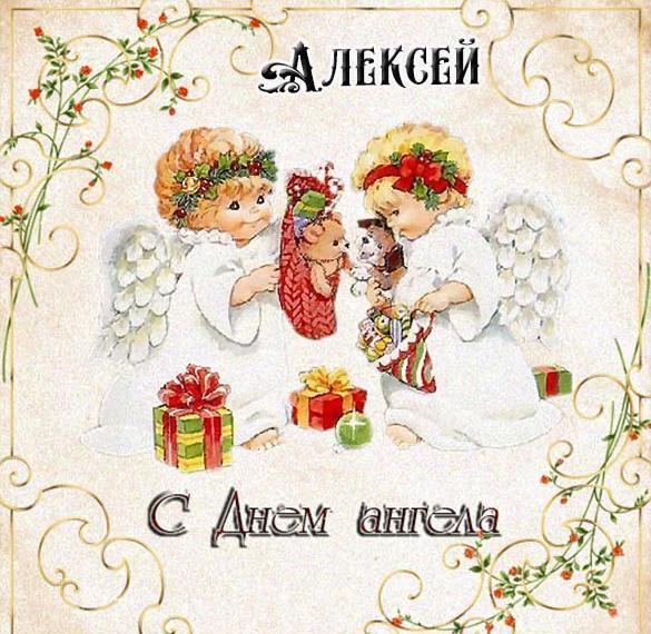 Красивая электронная картинка с днем ангела Алексея