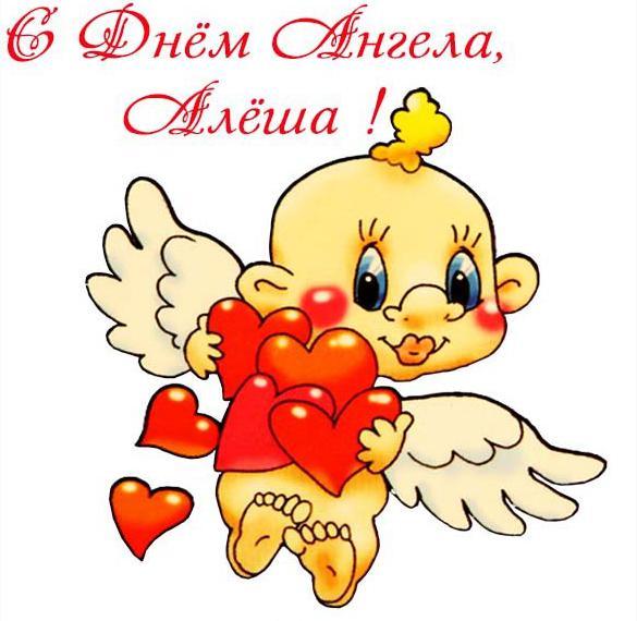 Картинка с днем ангела Алеша