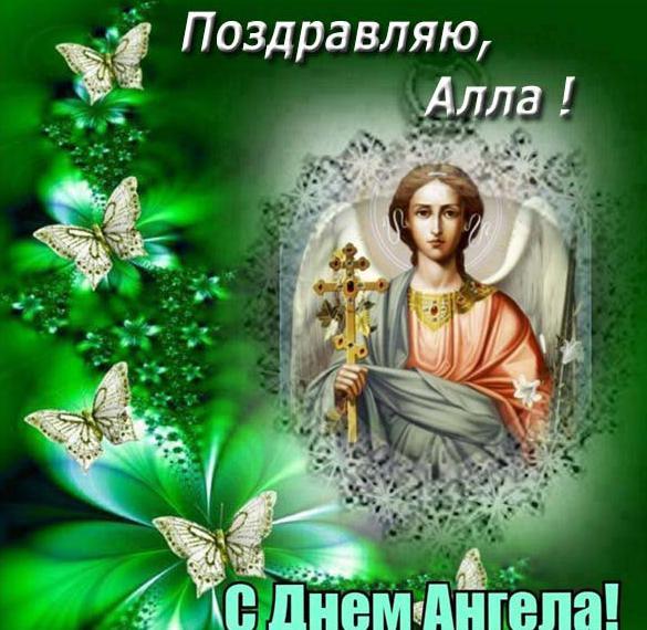 Православная картинка с днем ангела Алла