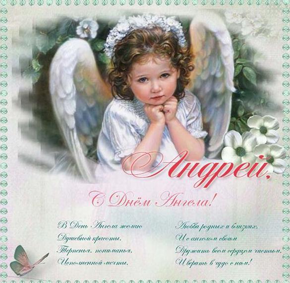 фото открытка с днем ангела андрея зимнего наших видео мастер-классах