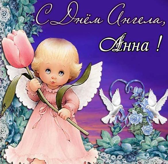 Православная картинка с днем ангела Анна