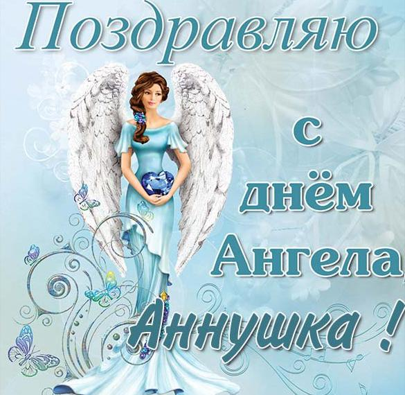 Картинка с днем ангела Аннушка