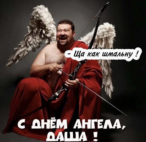 Прикольная картинка с днем ангела Даша
