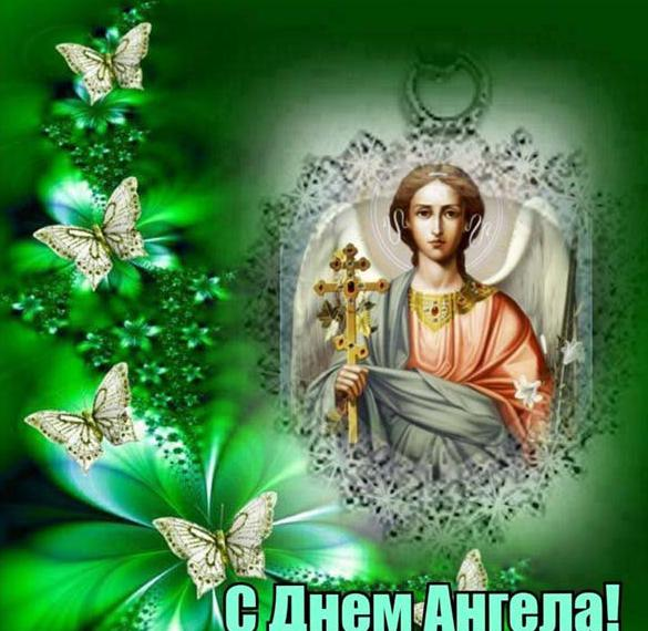 Православная картинка с днем ангела