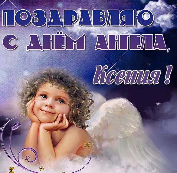 Картинка с днем ангела Ксении с поздравлением
