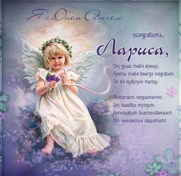 Красивая картинка с днем ангела Лариса