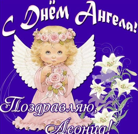 Картинка с днем ангела Леонид