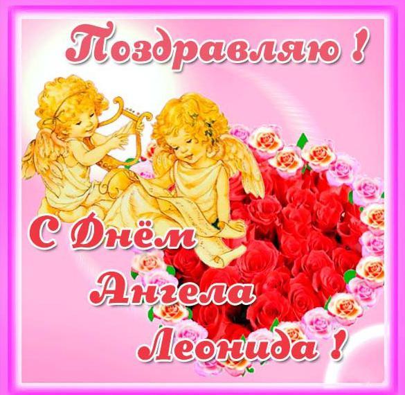 Картинка с днем ангела Леонида