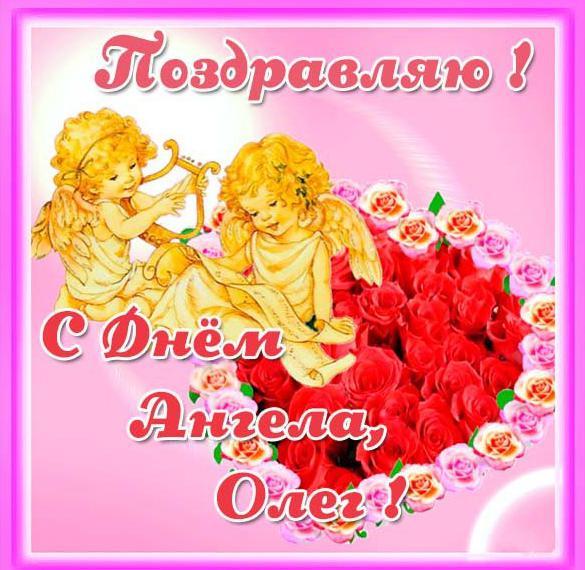 Картинка с днем ангела Олега