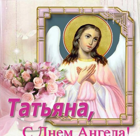 Красивая картинка с днем ангела Татьяна