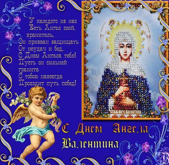 Картинка с днем ангела Валентины