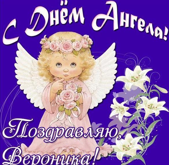 Картинка с днем ангела Вероника