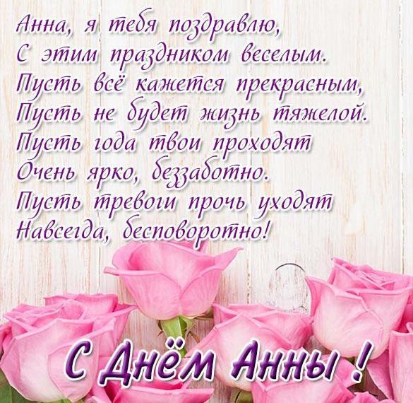 Красивая картинка с днем Анны со стихами