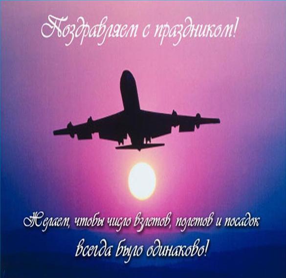 Картинка с днем авиации