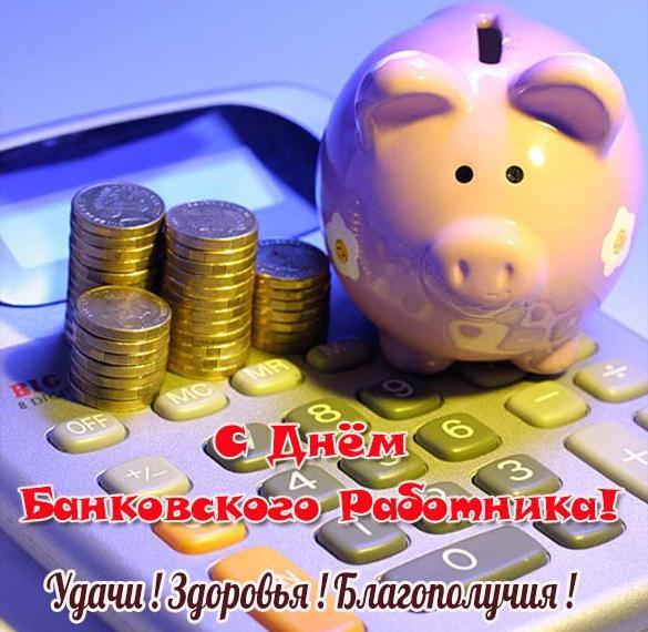 Красивая картинка с днем банковского работника