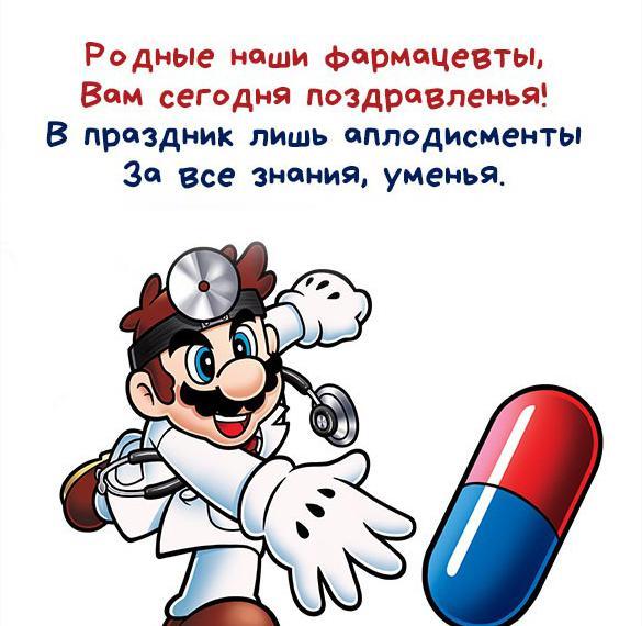 Прикольная картинка с днем фармацевта с поздравлением
