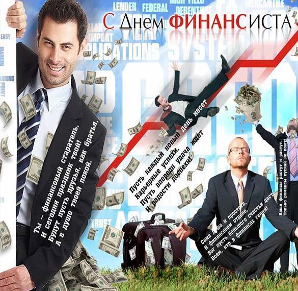 Красивая открытка с днем финансиста