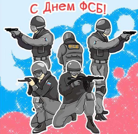 Картинка с днем ФСБ