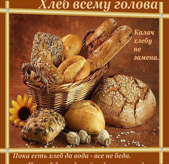 Открытка с днем хлеба