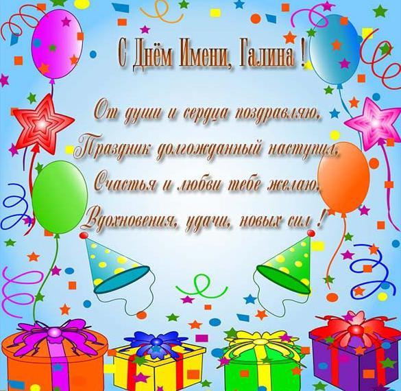 Картинка с днем имени Галина с поздравлением