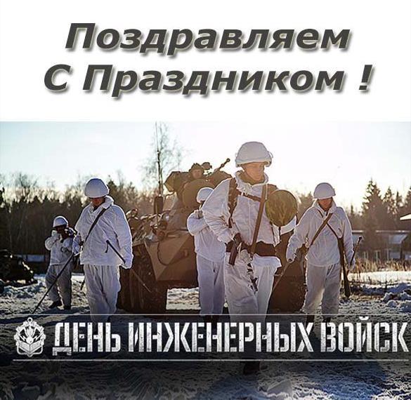 Картинка с днем инженерных войск