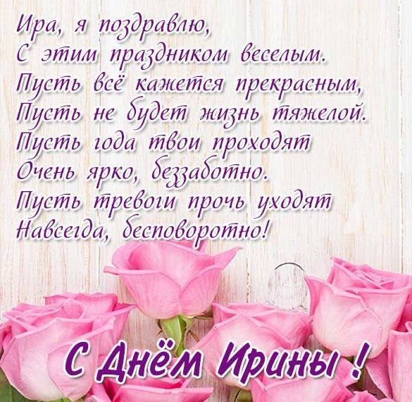 поздравление с именинами ирине в стихах красивые остальные, что