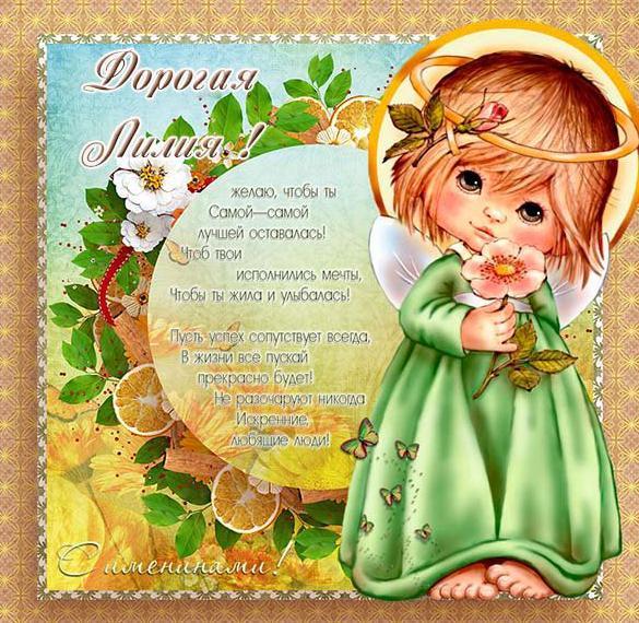 Картинка с днем Лилии со стихами