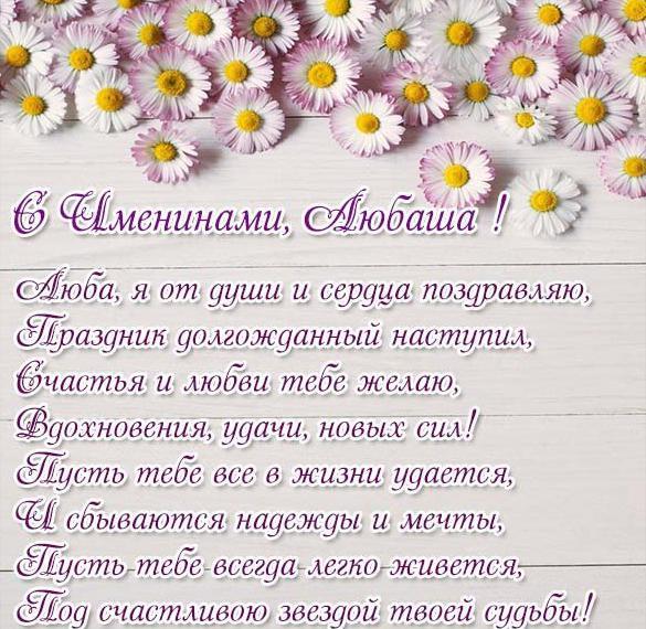 Картинка с днем Любаши со стихами