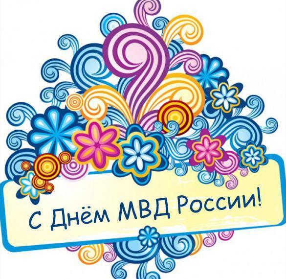 Картинка с днем МВД России