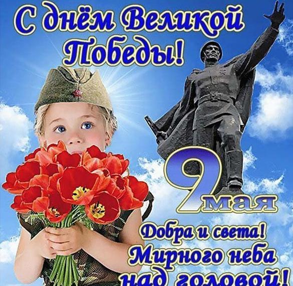 Открытка с Днем Победы с поздравлением