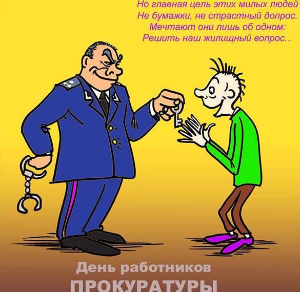 Смешная открытка с днем работника прокуратуры