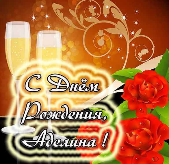 Поздравление с днем рождения Аделина в открытке