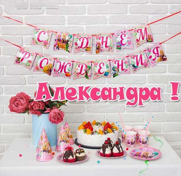 Открытка с днем рождения Александра для девочки