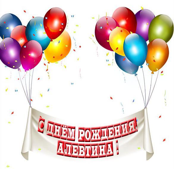 Детская картинка с днем рождения Алевтина
