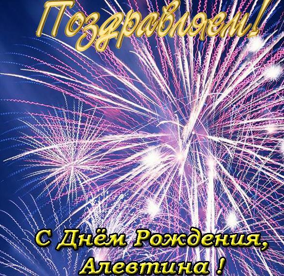 Электронная открытка с днем рождения Алевтина