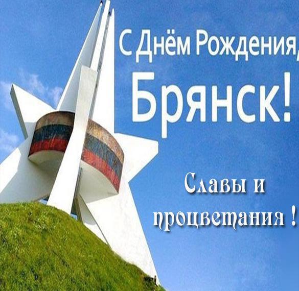 Картинка с днем рождения Брянск