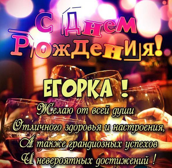 Картинка с днем рождения Егорка с поздравлением