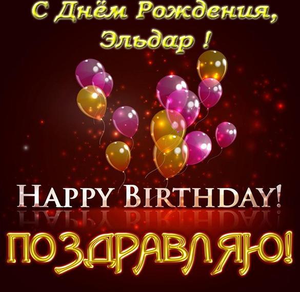Электронная открытка с днем рождения Эльдар