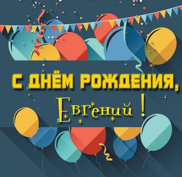 Картинка с днем рождения Евгений