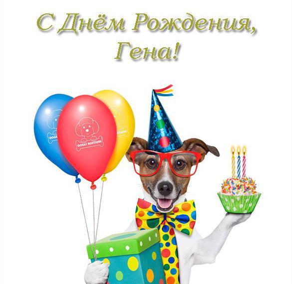 Электронная открытка с днем рождения Гена